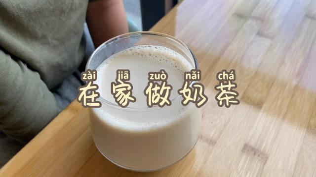 One哥自己拿出来茶包、锅、牛奶,告诉我要喝奶茶,万事俱备……