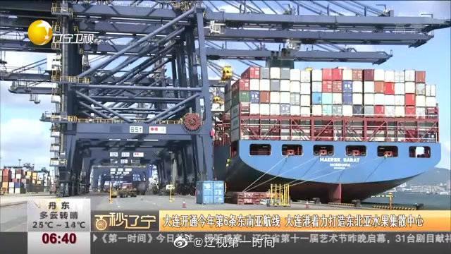 大连开通今年第6条东南亚航线 大连港着力打造东北亚水果集散中心