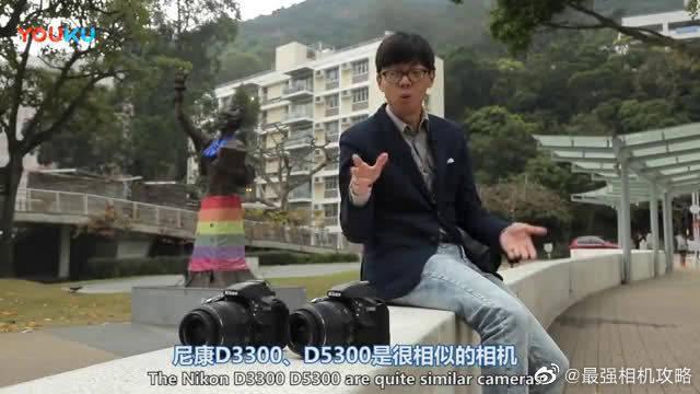 爱电子产品,尼康D5300、D3300数码相机评测