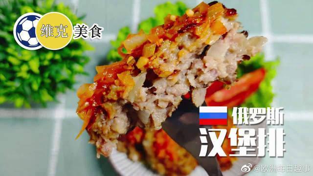 俄罗斯国宝级美食——经典汉堡排教程……
