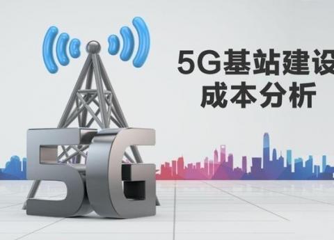 江西火热网络科技有限公司布局投资5G智能建设基站项目