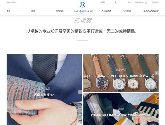 法国奢侈表带皮具品牌匠瑞狮官方网站正式登陆中国