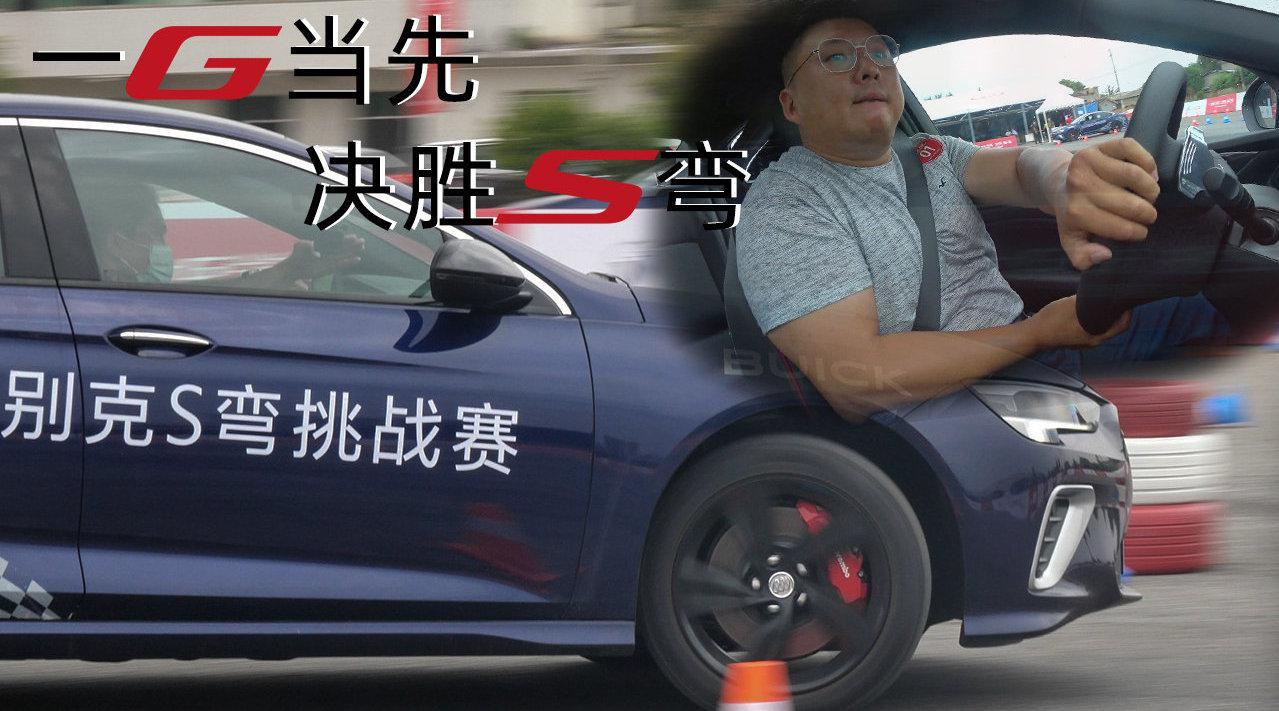 视频:前几天,@胖哥杨力 亲临别克S弯挑战赛长沙站现场……