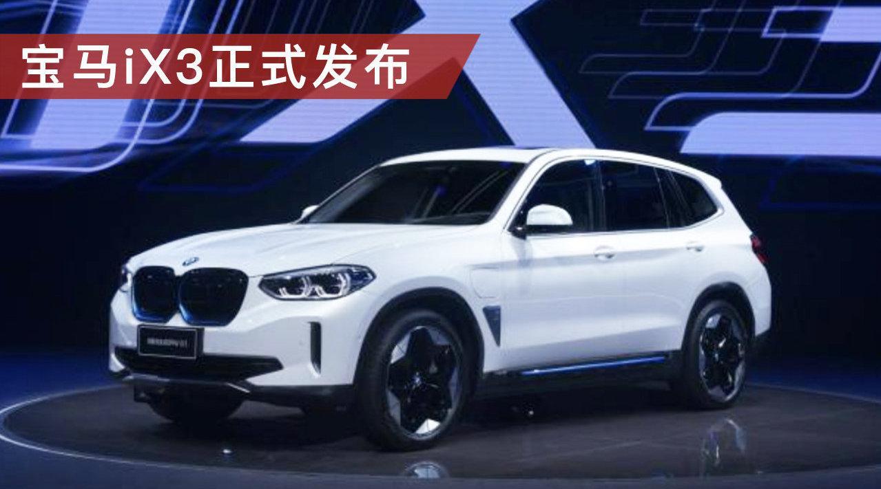 """视频:""""纯电版""""宝马X3正式发布,起售价不足50万元,续航达500km"""