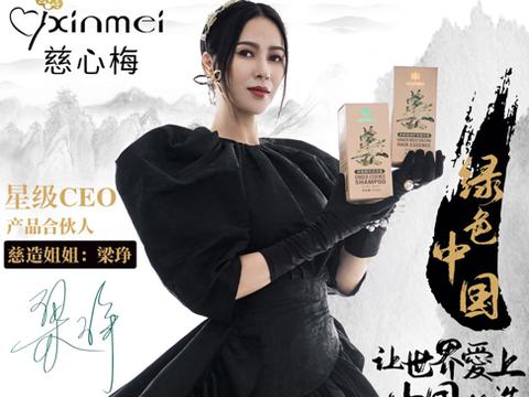 """演员梁琤宣布成为""""女王的姜山""""星推官CEO 分享私家护发秘诀"""