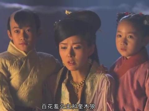人妖殊途!百花羞公主与黄袍怪生了2个孩子,他们是真爱吗?