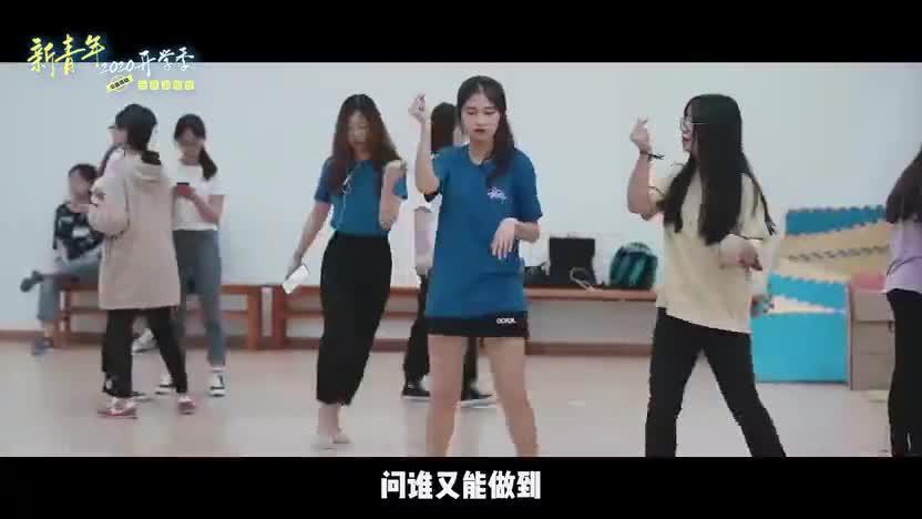 新青年2020开学季演唱会|中国石油大学(华东)《光辉岁月》
