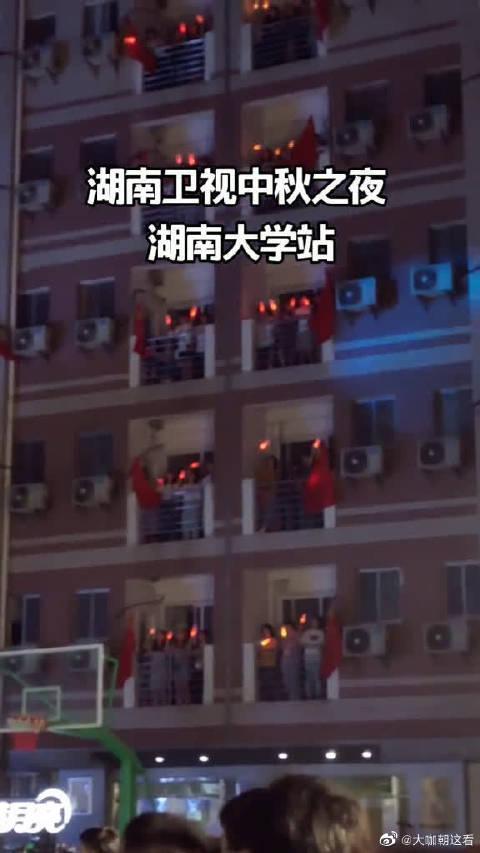 湖南卫视中秋之夜湖南大学站录制现场……