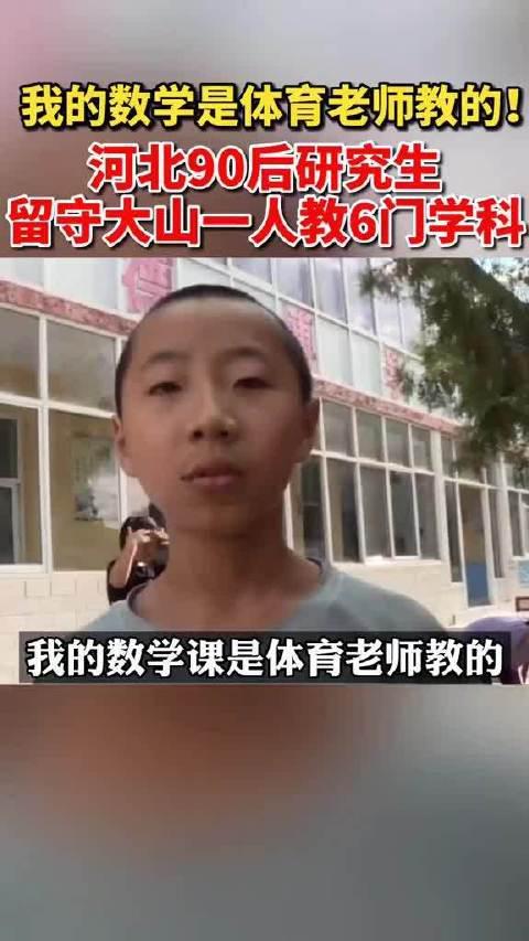 赵鹏菲是河北石家庄平山县上文都完全小学一名特岗教师……