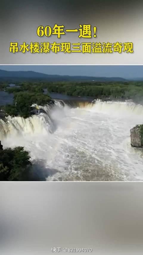 60年一遇!牡丹江镜泊湖吊水楼瀑布现三面溢水奇观!