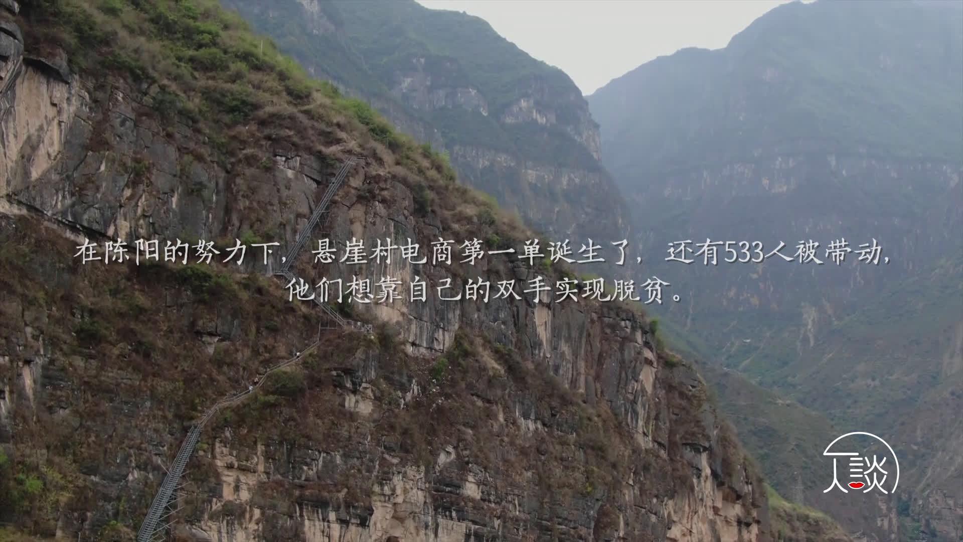 你们知道大凉山有个坐落在1600米海拔之上的悬崖村吗?