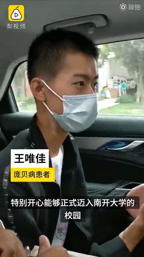 """南开大学为""""庞贝病男孩""""安排专属宿舍"""