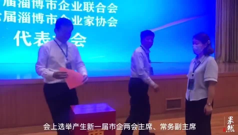 """果然视频丨淄博""""市企两会""""换届,转型升级与高质量发展是关键"""