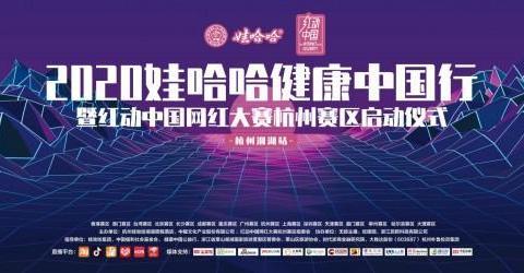 2020娃哈哈健康中国行暨红动中国网红大赛杭州赛区启动仪式