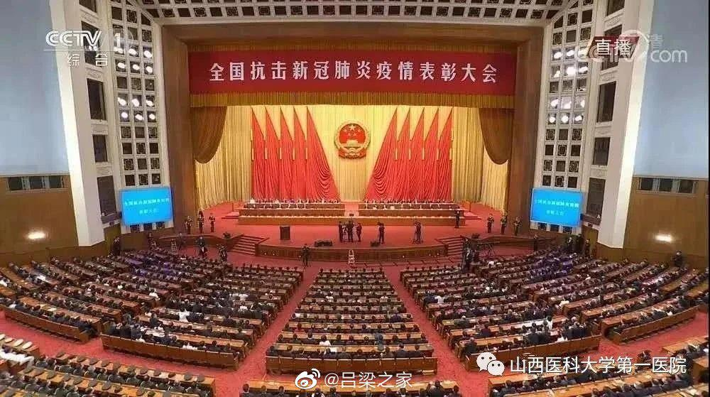 山西医科大学第一医院张惠蓉、马霞、王美霞受到国家表彰