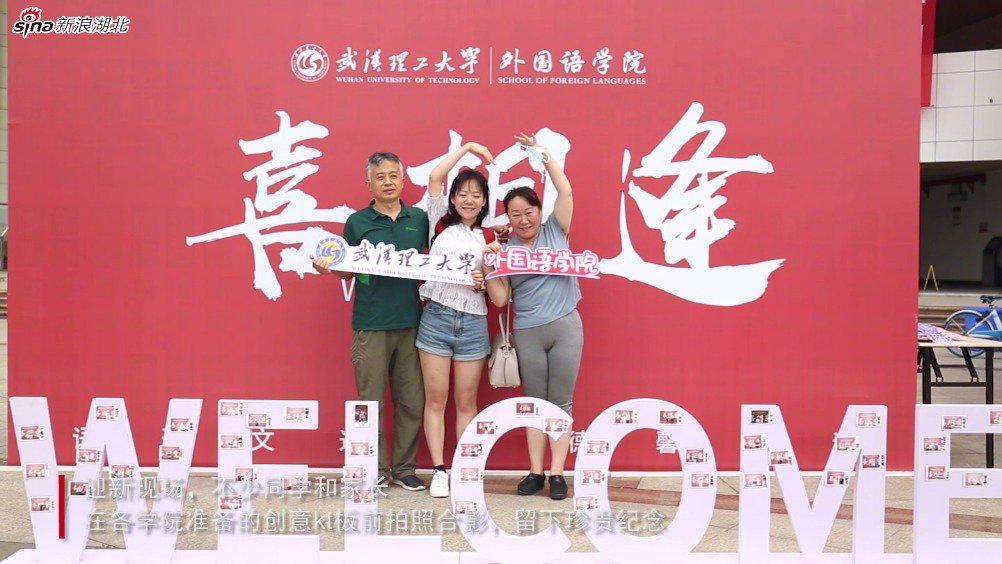武汉新环境新起航!武汉理工大学迎来2020级新同学