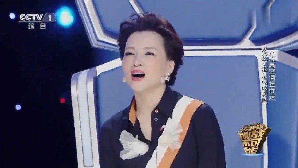 17岁少年赵永宁舞台挑战高空云梯……
