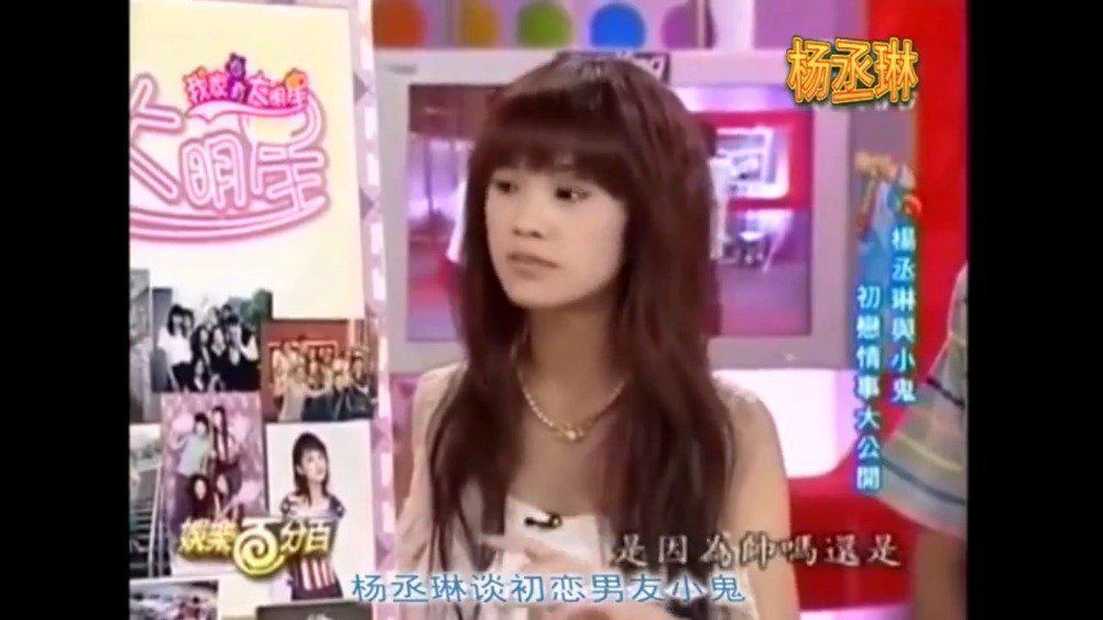 杨丞琳之前在《康熙来了》中聊到小鬼……