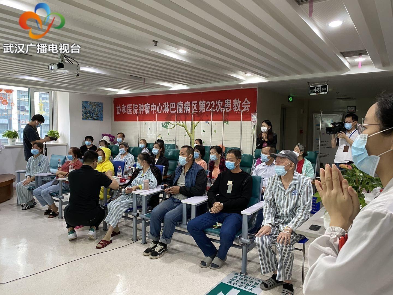 中国抗癌协会为协和医院淋巴瘤科普教育基地授牌
