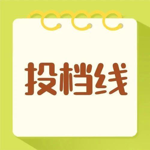 湖北省2020年普通高校招生高职高专文理类录取院校平行志愿投档线
