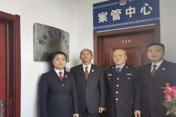 黑龙江松岭区人民检察院举行派驻公安局检察室揭牌仪式