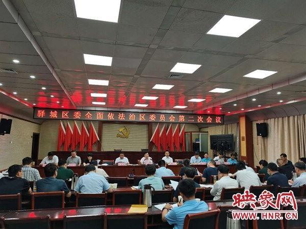 驻马店市驿城区委全面依法治区委员会第二次集会召开