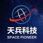 布局卫星互联网,民营火箭公司「天兵科技」获数亿元人民币A轮融资