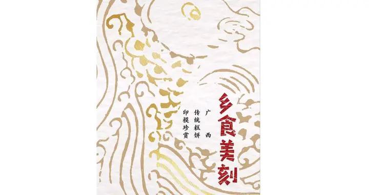 《乡食美刻--广西传统糕饼印模珍赏》出版,勾起浓浓乡情