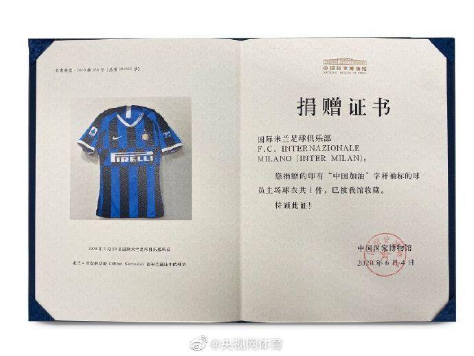 """国博馆收藏国米上赛季""""中国加油""""球衣图片"""