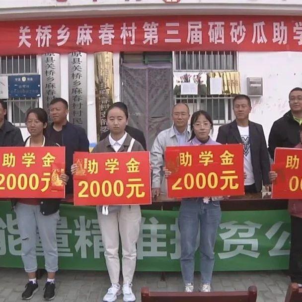 【资讯】海原麻春村硒砂瓜助学金发放5.5万,受资生表示回报社会,回报家乡