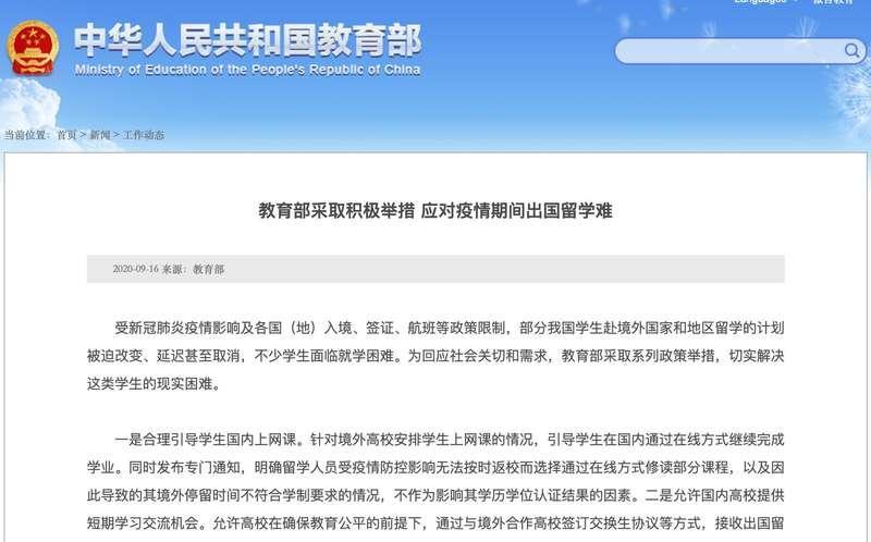教育部:留学生在国内上网课不影响学历学位认证图片