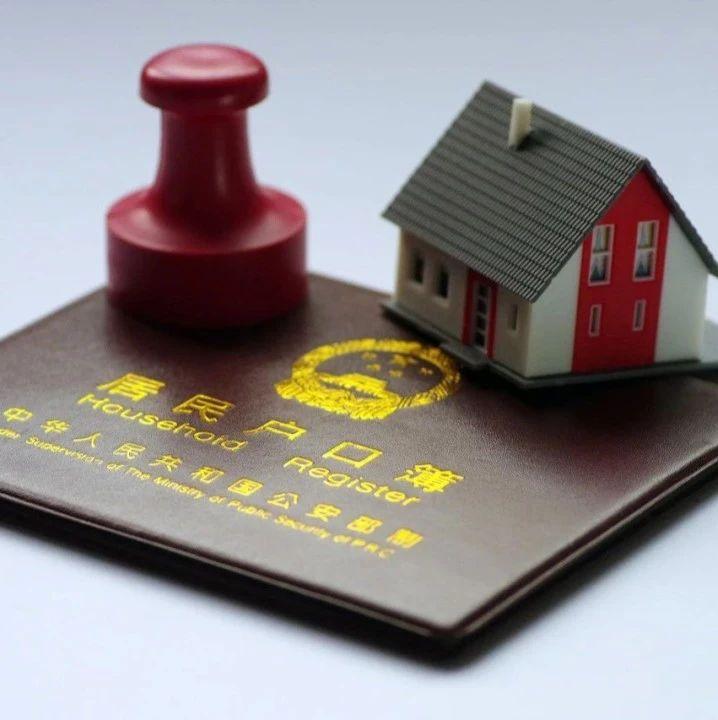 在北京落户有什么好?如何落户?这8种方法可以拿到北京户口!
