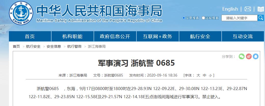 浙江海事局:9月17日在东海进行军事演习,禁止驶入图片