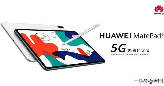 华为MatePad 5G发布:2K护眼全面屏仅售3199元