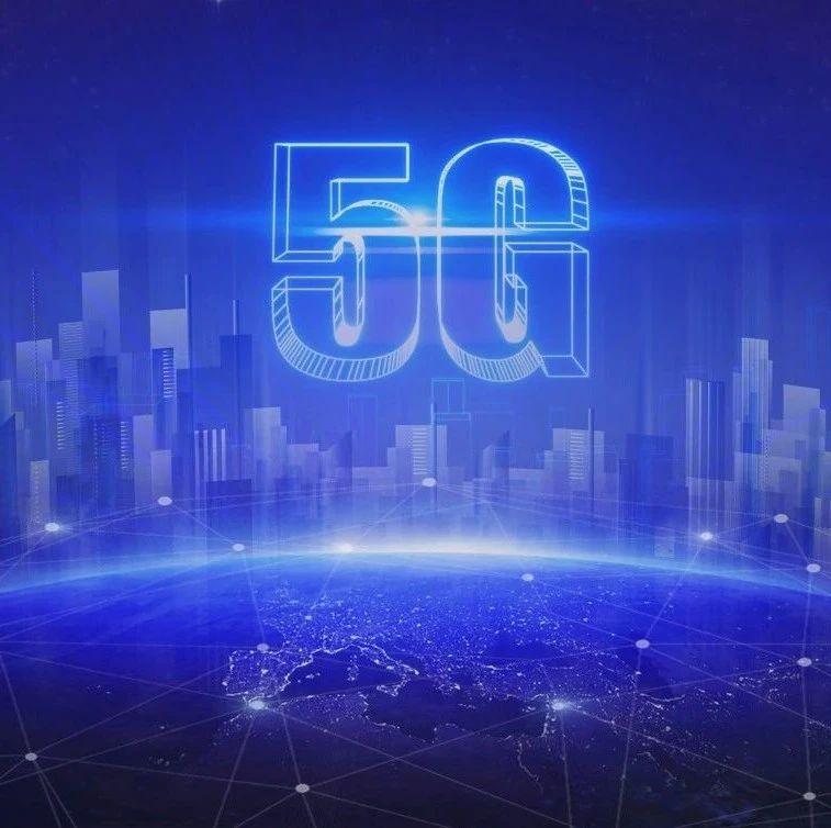 居全球之首!我国5G用户数超过1.1亿,计划年底建设60万个基站