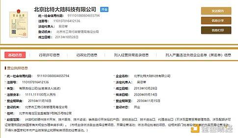 吴忌寒夺回北京比特法人地位 詹克团进入战备状态 金色财经