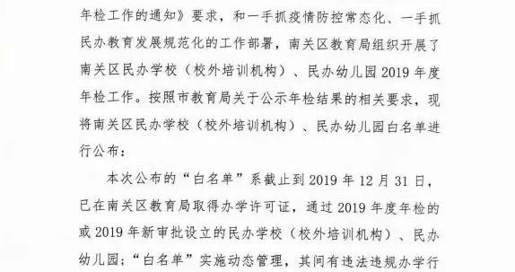 长春南关区教育局公布民办学校(校外培训机构)、民办幼儿园白名单