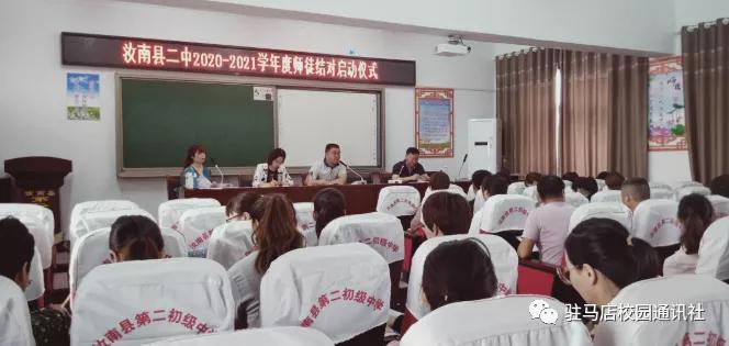"""师徒互助发展!汝南县第二中学举行""""蓝"""