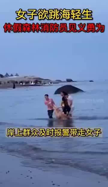 9月16日傍晚,厦门黄厝海域,一中年女子冲向海里想自杀