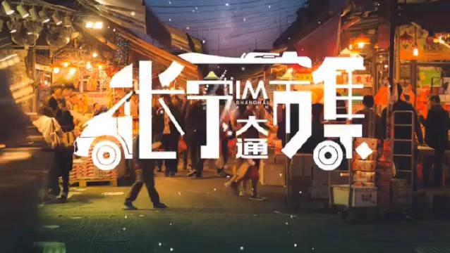 长宁第一个大型市集 吃喝玩乐享不停 百元偶遇米其林