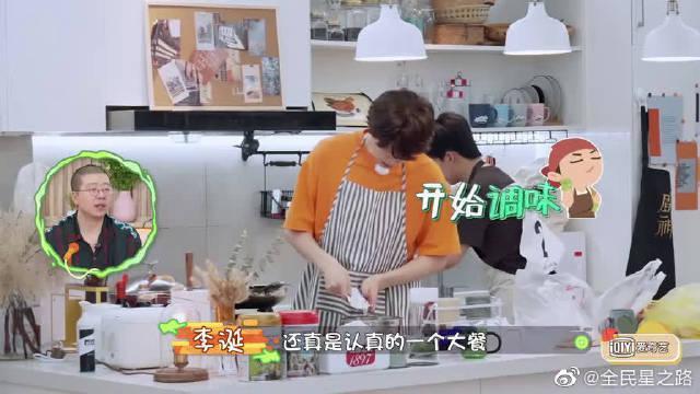 魏大勺、郭小手正式上线,魏大勋变身大厨 大餐制作……