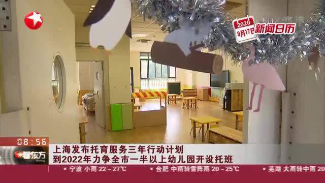 上海发布托育服务三年行动计划  到2022年力争全市一半以上幼儿园开设托班