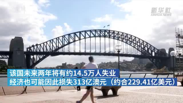 削减疫情补贴或致澳大利亚损失数百亿澳元