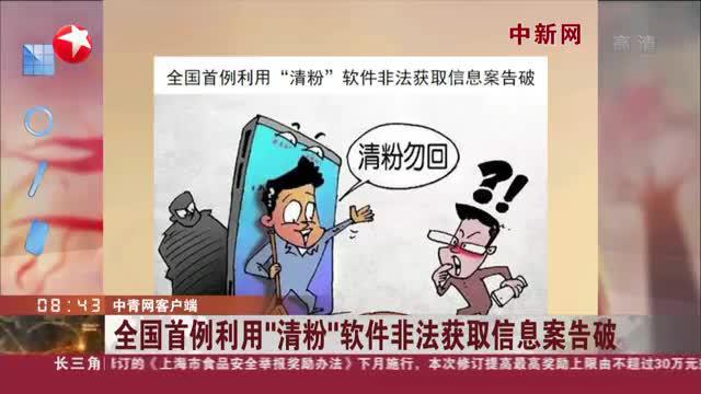 """中青网客户端:全国首例利用""""清粉""""软件非法获取信息案告破"""