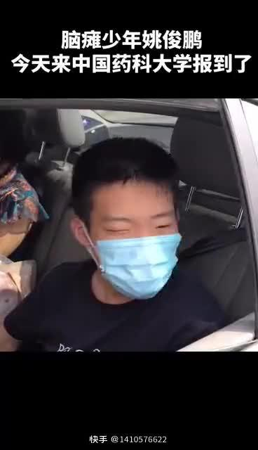 那个励志的脑瘫少年姚俊鹏,来中国药科大学报到啦!