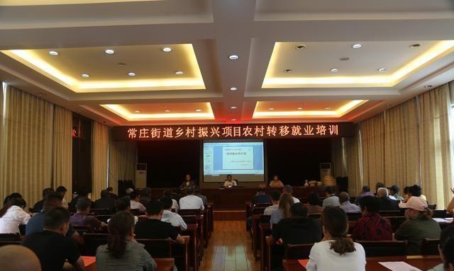 在薛城区长庄街举办的农村振兴工程农村转移就