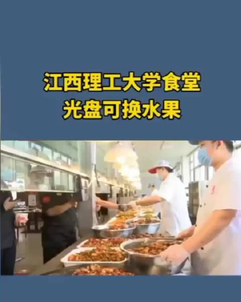 江西理工大学食堂,光盘可换水果