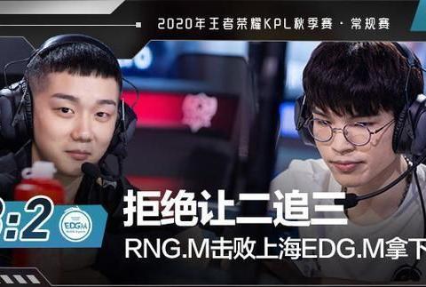 拒绝让二追三,RNG.M击败上海EDG.M拿下首胜