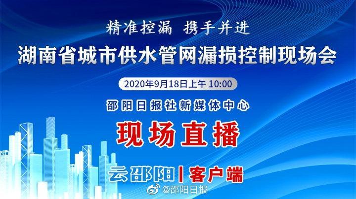 直播预告丨湖南省城市供水管网漏损控制现场会在邵阳召开