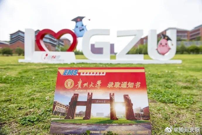 你最pick哪一个?2020年贵州各高校录取通知书新鲜出炉